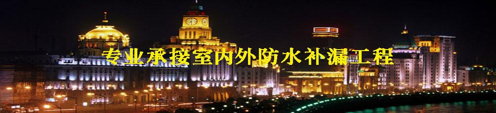 杭州防水补漏工程